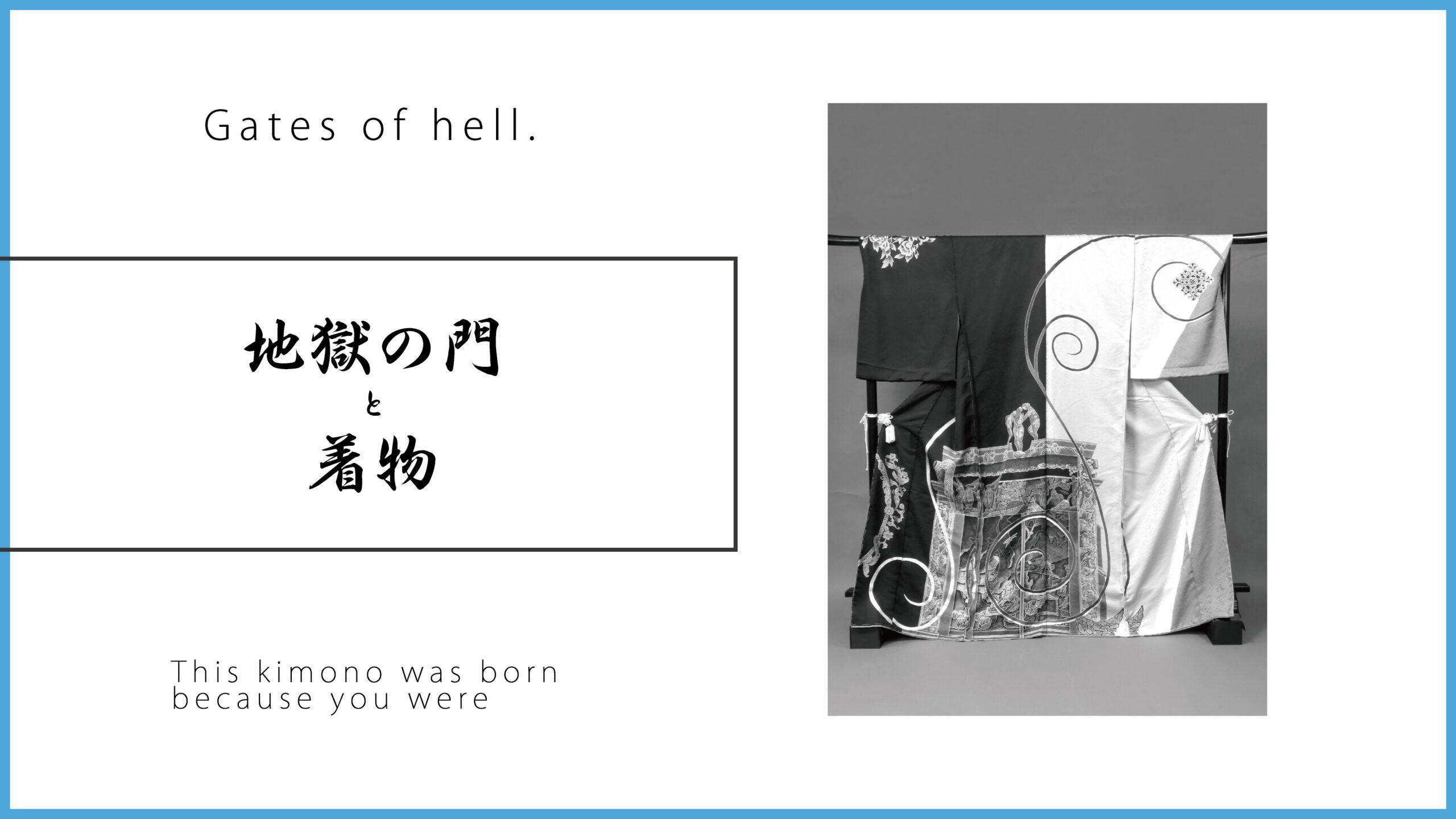 地獄の門を着物へ