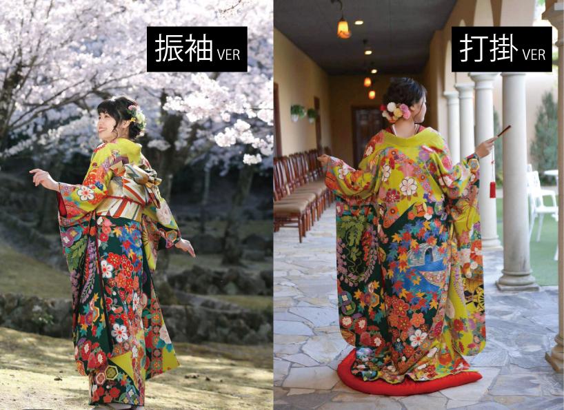 同じ着物を仕立て変え。振袖にフキを入れて、花嫁衣裳の打掛へ変えた比較画像。