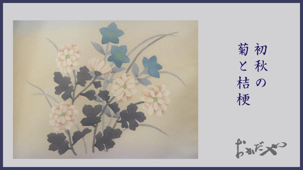 着物をデザインからオーダーする 柄の菊と桔梗